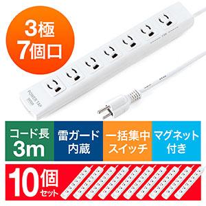電源タップ(一括集中スイッチ付き・マグネット固定・雷サージ対応・3極・3m・3極プラグ・7個口)(10個セット)