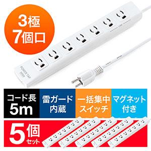 電源タップ(一括集中スイッチ付き・マグネット固定・雷サージ対応・3極・5m・3極プラグ・7個口)(5個セット)
