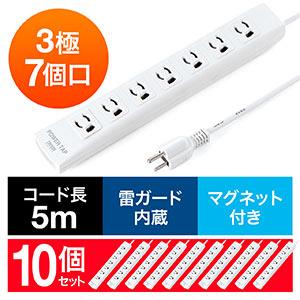 電源タップ(マグネット固定・雷サージ対応・3極・5m・3極プラグ・7個口)(10個セット)
