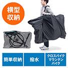 輪行袋(クロスバイク・マウンテンバイク・横向き・前後輪収納・収納袋付き・ショルダーベルト・軽量・M〜Lサイズ・ブラック)