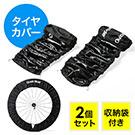 タイヤカバー(ロードバイク・輪行・極太・2本1組・簡単装着・収納袋付)