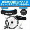 チェーン&スプロケットカバーセット(ロードバイク・クロスバイク・マウンテンバイク)