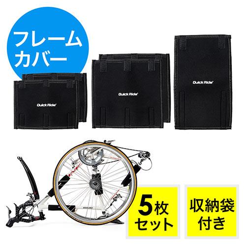 フレームカバー(ロードバイク・クロスバイク・マウンテンバイク・輪行・5枚セット)