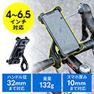自転車用スマートフォンホルダー(脱落防止・固定・iPhone・スマートフォン・4〜6.5インチ対応・360度回転・簡単着脱・ブラック)