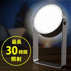 LEDライト(防水・USB充電式・電池容量7800mA・720ルーメン・三脚固定・多目的ライト・シルバー)