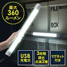 【春のサンワ祭り】USB充電式LEDライト(電池不要・マグネット付き・調光3段階・点滅・懐中電灯・ロングサイズ)