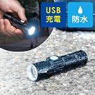 【春のサンワ祭り】LED懐中電灯(USB充電式・防水・IPX4・最大120ルーメン・小型・ハンディライト)