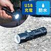 【母の日セール】LED懐中電灯(USB充電式・防水・IPX4・最大120ルーメン・小型・ハンディライト)