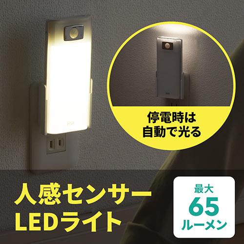 人感センサー付きLEDライト(LEDライト・人感センサー・AC電源・屋内用)