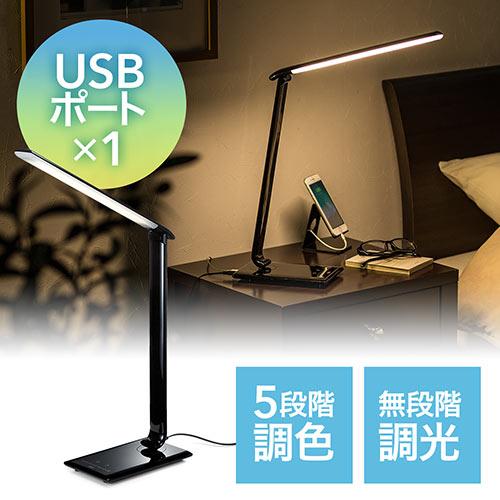 LEDデスクライト(LED・デスクライト・USBポート付き・AC電源・500ルーメン・色調整・色温度・ブラック)