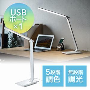 LEDデスクライト(LED・デスクライト・USBポート付き・AC電源・500ルーメン・色調整・色温度・ホワイト)