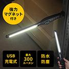 ハンディライト(LED・作業灯・充電式・マグネット・フック掛け・屋外・アウトドア・300ルーメン)