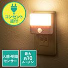 【38%OFFセール】人感センサー付きLEDライト(LEDライト・AC電源・屋内用・薄型・小型・ナイトライト)