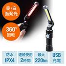 LED懐中電灯(USB充電式・防水・IPX4・最大220ルーメン・小型・ハンディライト・COBチップ・マグネット内蔵・赤白発光 ・コンパクト・折りたたみ)