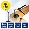 【オフィスアイテムセール】LEDデスクライト(充電式・コードレス・無段階調光・3段階調色・AC電源・280ルーメン・発光面可動式・フレキシブルアーム・ブラック)