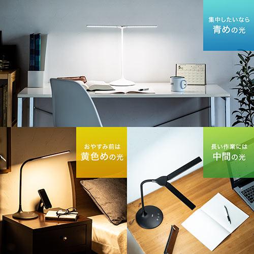 LEDデスクライト(充電式・コードレス・無段階調光・3段階調色・AC電源・280ルーメン・発光面可動式・フレキシブルアーム・ブラック)