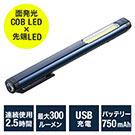 【母の日セール】ペン型LEDライト(LED懐中電灯・USB充電式・マグネット内蔵クリップ・最大300ルーメン・ハンディーライト・COBチップ)