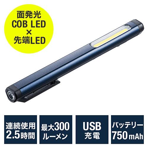 ペン型LEDライト(LED懐中電灯・USB充電式・マグネット内蔵クリップ・最大300ルーメン・ハンディーライト・COBチップ)