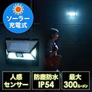 人感センサー付きLEDライト(ソーラー充電式・屋外用・壁設置・防水防塵・IP54・300ルーメン)