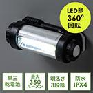 LED作業灯(乾電池式・LED部360度回転・IPX4・防滴・屋外・アウトドア・最大350ルーメン・COBチップ・マグネット・フック内蔵)