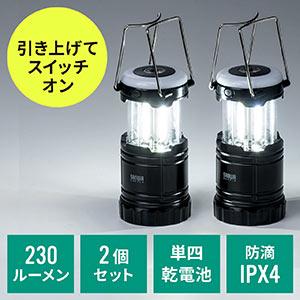 LEDランタン(LEDライト・電池式・2個セット・マグネット・フック付き・吊り下げ式・230ルーメン・IPX4)