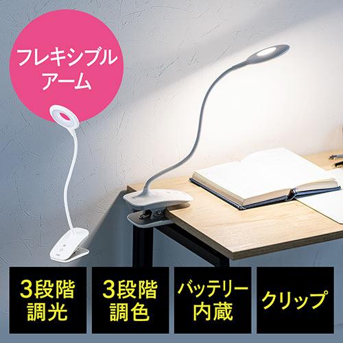 【オフィスアイテムセール】クリップ式LEDデスクライト(充電式・フレキシブルアーム・丸型LED・3段階調光・3段階調色・24灯・最大400ルーメン・マグネット・タッチセンサー)