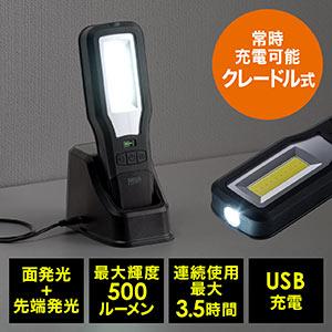 クレードル式LEDライト(LED懐中電灯・USB充電式・マグネット・フック付き・最大500ルーメン・作業灯・防災・COBチップ)