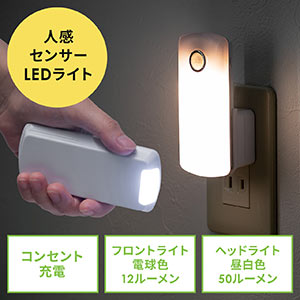 人感センサー付きLEDライト 足元灯 ナイトライト 自動点灯 自動消灯 手持ちライト 小型 充電式 AC電源 屋内用
