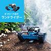 Makeblock mBot Ranger(プログラミング・教育ロボットキット・知育ロボット・Bluetooth版)