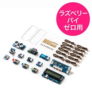 Raspberry Piセンサーキット (ラズベリーパイ ゼロ用)