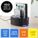 HDDクローンスタンド(SSDクローン・容量10TBまで・USB3.0・SATA3対応・UASP対応・HDDデュプリケーター)