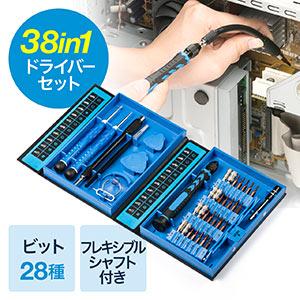 ドライバーセット(38in1・フレキシブルシャフト・オープナー・吸盤・ピンセット・イジェクトピン)