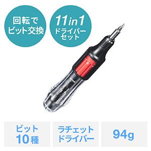 ドライバーセット(回転式ビット交換・ビット内蔵・11in1・ドライバー・精密・ラチェット機能付き)