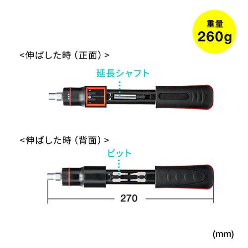 ドライバーセット(回転式ビット交換・ビット内蔵・11in1・ドライバー・延長シャフト・ラチェット機能付き)