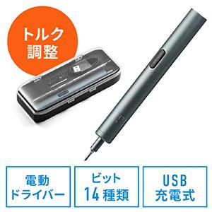 ペン型電動ドライバー(精密ドライバー・トルク調整・USB充電式・コードレス・正逆転可能・ビット14本・小型・収納ケース)