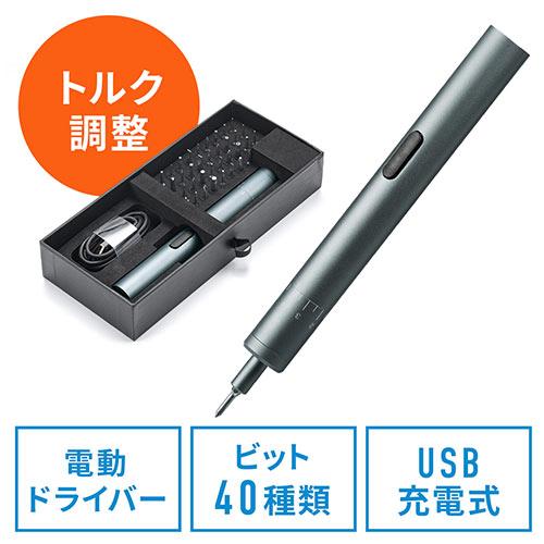 ペン型電動ドライバ 精密ドライバ トルク調整8段階 USB充電式 コードレス 正逆転可能 ビット40本 小型 収納ケース