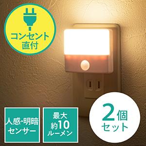 【送料無料 2個セット】人感センサー付きLEDライト(LEDライト・AC電源・屋内用・薄型・小型・ナイトライト)