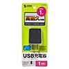 USB充電器(1A・高耐久タイプ・ブラック)