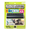 USB充電器(クランプ式・机固定・TypeC1ポート+USB3ポート・ブラック)