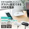 USB充電器(クランプ式・机固定・TypeC1ポート+USB3ポート・ホワイト)