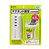 USB充電器(4ポート・4.8A・マグネット・ホワイト)