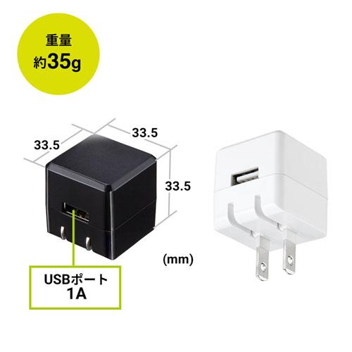 キューブ型USB充電器(1A・高耐久タイプ・ホワイト)