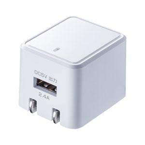 キューブ型USB充電器(2.4A・ホワイト)