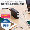 【衝撃価格セール】USB充電器(PD対応・Type Cポート・合計60W・5ポート・ブラック)