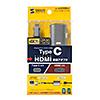 変換アダプタ(TypeC-HDMI・HDR対応・4K60Hz)