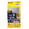 USB Type C-HDMIマルチ変換アダプタ(Type-C・USB3.0ポート付き)