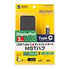 USB TypeC-DisplayPort 3台 MSTハブ (DisplayPort Altモード)