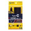 USB Type C-PremiumHDMI変換アダプタ