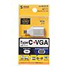 TypeC(DP Altモード)-VGA変換アダプタ