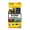 HDMI-DisplayPort変換アダプタ